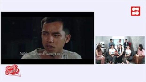 เรียงคิวบันเทิง พบกับทีมนักแสดงและผู้กำกับ จากภาพยนตร์สุดฮา
