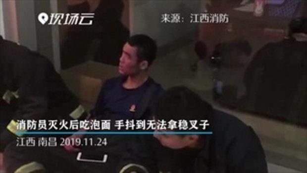 ชาวเน็ตแห่เห็นใจ นักผจญเพลิงจีนเหนื่อยมือสั่น ตักข้าวเข้าปากไม่ได้