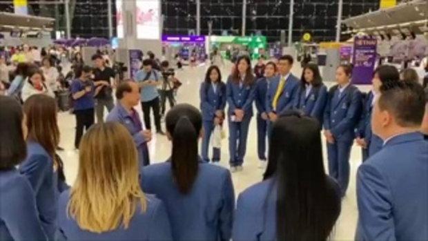 ทัพวอลเลย์บอลหญิงทีมชาติไทย ออกเดินทางร่วมแข่งขันซีเกมส์ 2019