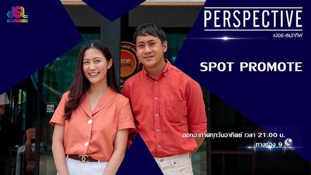 Perspective Spot Promote ตอนพิเศษ : ฟรัง นรีกุล เกตุประภากร
