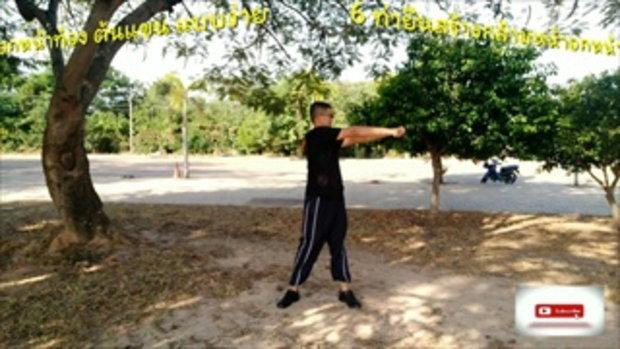ออกกำลังกายง่ายๆที่บ้าน