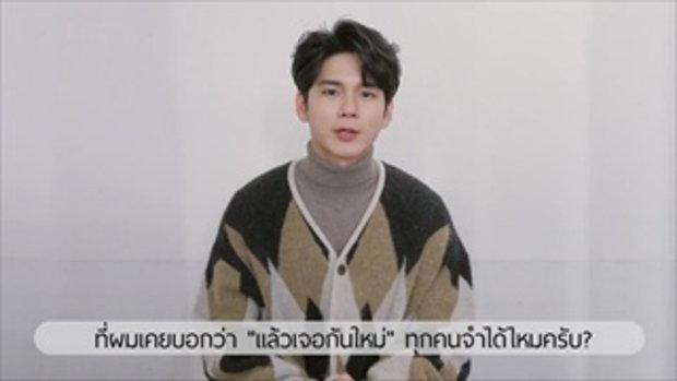 องซองอู ชวนพบกันในแฟนมีตติ้ง ONG SEONG WU ASIA FANMEETING IN BANGKOK