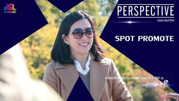 Perspective Spot Promote : ช่อทิพย์ ส่งวัฒนา วุฒิพงศ์ [15 ธ.ค 62]
