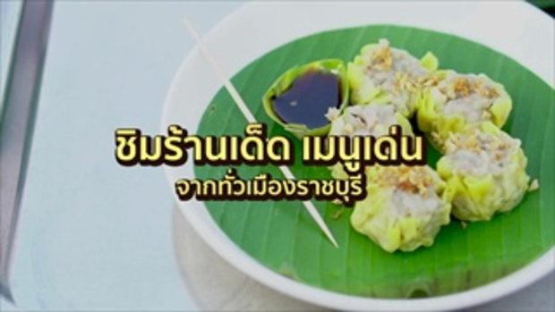 (ททท.)ขอเชิญร่วมกิจกรรมส่งท้ายปีเก่าต้อนรับปีใหม่ในงาน Amazing Thailand Countdown 2020 @ Ratchaburi