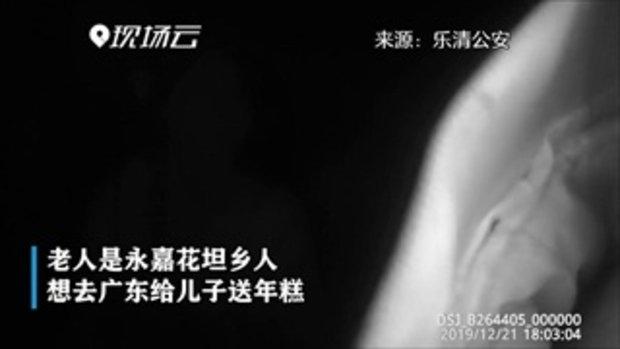 หญิงชราชาวจีนเดินเท้าร่วม 30 กิโลเมตร หวังนำ
