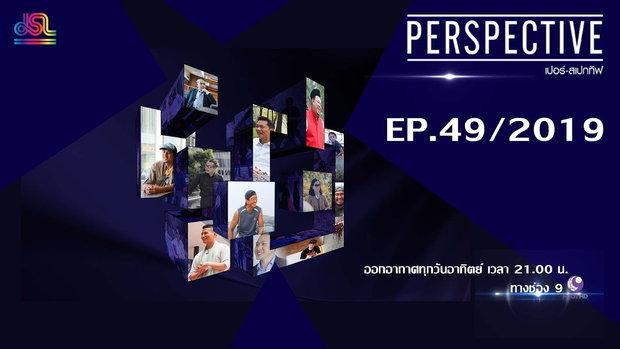Perspective EP.49 : เทปพิเศษ รวมแรงบันดาลใจ ปี 2562 [29 ธ.ค 62]