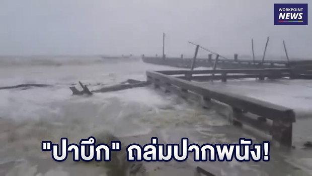 พายุโซนร้อนปาบึกขึ้นบกแล้ว ถล่มปากพนังหลายพื้นที่ l บรรจงชงข่าว l 4 ม.ค. 62
