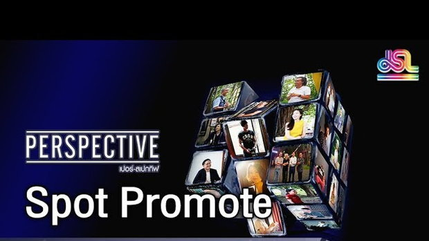 Perspective Spot Promote : รวมเเรงบันดาลใจ ปี 2561 EP.2 [6 ม.ค 62]