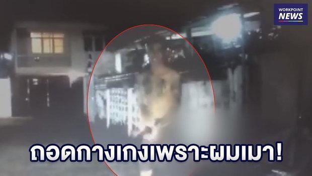 รวบแล้ว หนุ่มกัมพูชาหื่นถอดกางเกง ดึงประตูรถสาว   l บรรจงชงข่าว  l 8 ม.ค. 62