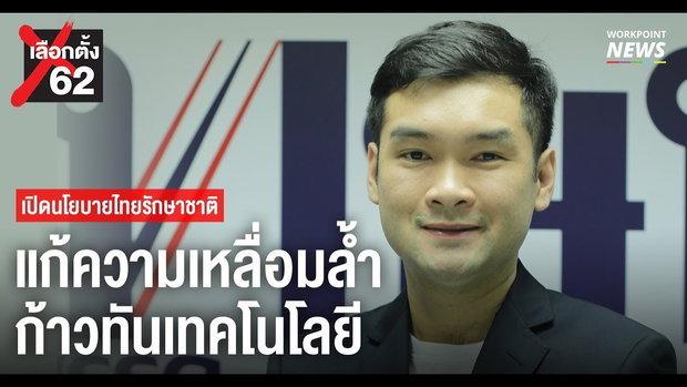 แก้ความเหลื่อมล้ำก้าวทันเทคโนโลยี พรรคไทยรักษาชาติ