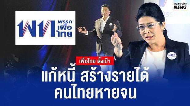 ฟังนโยบายพรรคเพื่อไทย