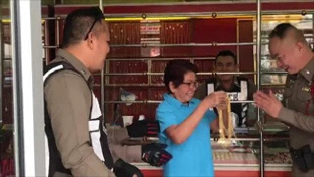 เจ้าของร้านทองใจป้ำ! แจกสร้อยทอง 1 บาทให้ตำรวจสายตรวจ