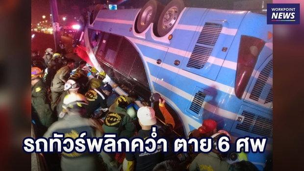 รถทัวร์พลิกคว่ำ ผู้โดยสารตาย 6 ศพ เจ็บครึ่งร้อย l ข่าวเวิร์คพอยท์ l 7 ม.ค. 62
