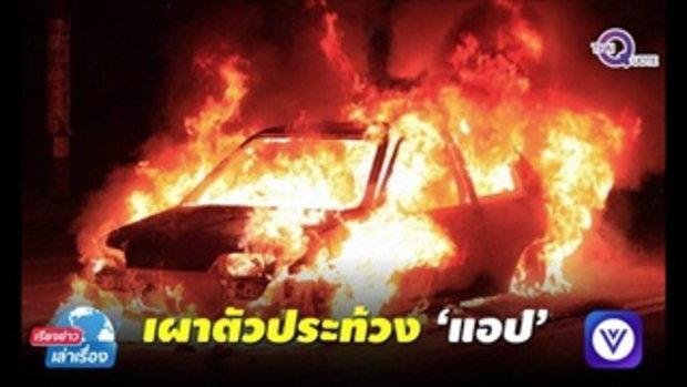 รายการเรียงข่าวเล่าเรื่อง คนขับแท็กซี่เผาตัวตายประท้วง