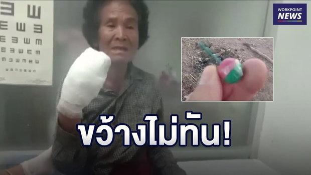 ยายเตรียมปาระเบิดปิงปองไล่นก มีคนทัก บึ้มใส่มือ     l บรรจงชงข่าว l 11 ม.ค. 62