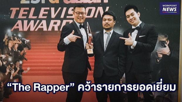"""The Rapper"" คว้ารายการยอดเยี่ยม เอเชี่ยน เทเลวิชั่นอวอร์ด 2018 l ข่าวเวิร์คพอยท์ l 11 ม.ค.61"