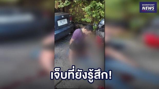 หนุ่มหึงโหดยิงม่ายสาวเจ็บหน้า รร.  l ข่าวเวิร์คพอยท์ l 15 ม.ค. 62