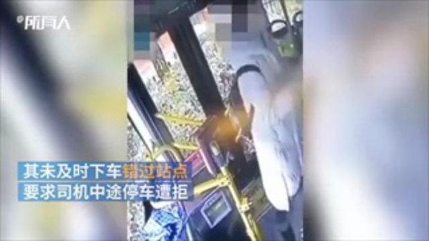 อย่างโหด! หญิงจีนเอาน้ำร้อนราดมือคนขับรถเมล์ ฉุนไม่ยอมจอดนอกป้าย