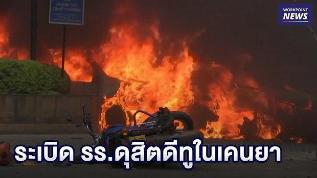 คนไทยหวิดดับ! ผู้ก่อการร้ายระเบิด รร ดุสิตดีทูในเคนยา l ข่าวเวิร์คพอยท์ l 16 ม.ค. 62