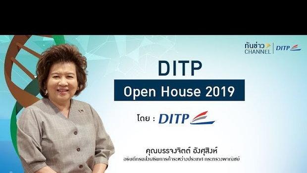 ทันข่าว DITP ตอน DITP Open House 2019 | กรมส่งเสริมการค้าระหว่างประเทศ