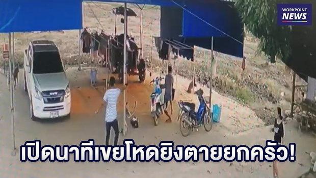 เปิดนาทีเขยปืนโหด ยิงตายยกครัว 5 ศพ l บรรจงชงข่าว l 14 ม.ค. 62