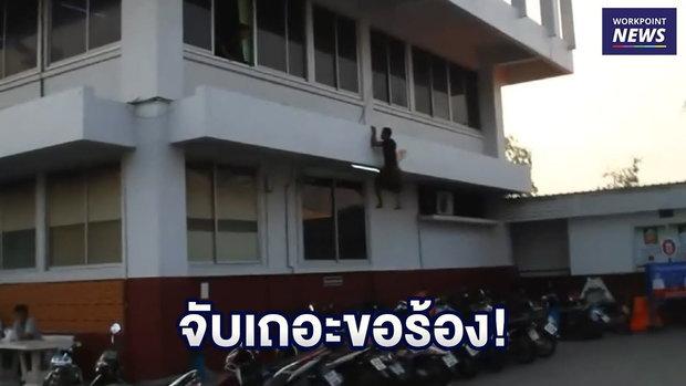หนุ่มกลัวอริตามฆ่า มาให้ ตร จับ รอคิวนานคลั่งโดดตึก l บรรจงชงข่าว l 14 ม.ค. 62