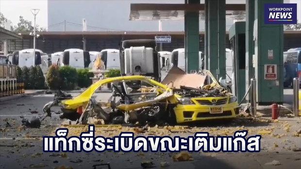 แท็กซี่ระเบิดขณะเติมแก๊ส NGV คนขับ-เด็กปั๊มเจ็บ l ข่าวเวิร์คพอยท์ l 15 ม.ค.62