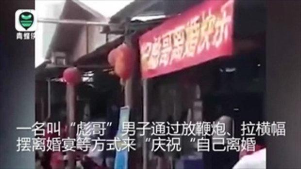กลับสู่วิถีคนโสด...ชายจีนจุดประทัด-จัดงานเลี้ยงใหญ่ ฉลองหย่ากับเมีย
