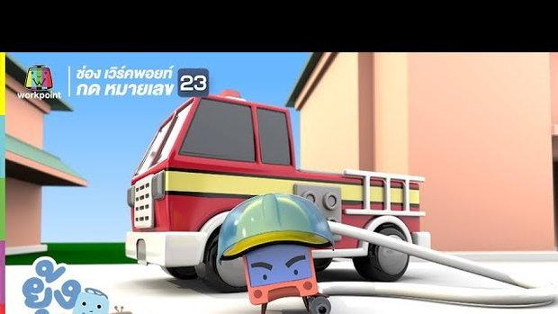 ยุ้ง&บ๊อกซ์   นักดับเพลิงหน้าใหม่ไฟไม่แรง
