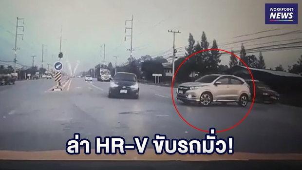ตร. เร่งล่า HR V กลับรถมั่วทำเก๋งหักหลบข้ามเลน l บรรจงชงข่าว l 21 ม.ค. 62
