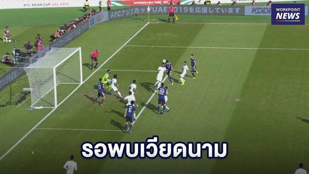 """""""ญี่ปุ่น"""" เฉือน """"ซาอุฯ"""" 1-0 รอพบเวียดนาม l ข่าวเวิร์คพอยท์ l 22 ม.ค.62"""