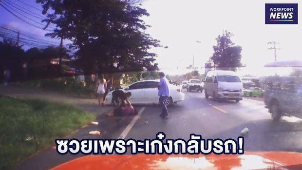 เก๋งข้ามถนนไม่ระวัง จยย. เบรกไม่ทันโดนชนลอยข้ามรถ l บรรจงชงข่าว l 21 ม.ค. 62