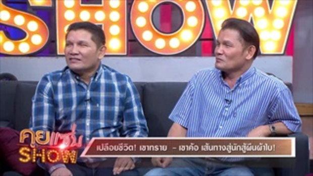 """คุยแซ่บShow : นักมวยแฝดขวัญใจคนไทย! """"เขาทราย - เขาค้อ แกแล็คซี่"""" จากอดีตแชมป์มวยโลก สู่ คนเคยหมดตัว?"""
