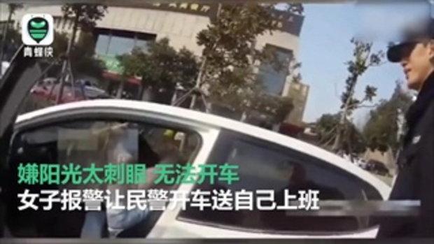 เกือบของขึ้น หญิงขับรถเจอแดดส่องตาลืมไม่ขึ้น โทรด่วนให้ตำรวจไปส่งที่ทำงาน