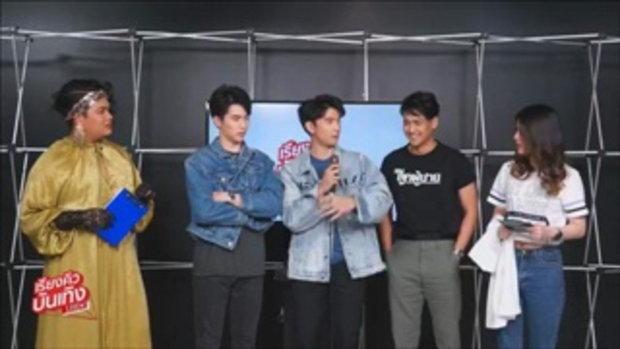 รายการเรียงคิวบันเทิง คุยกับ 3 นักแสดงหนุ่มจาก ซีรีส์ ลูกผู้ชาย ภูผา เพชร ปัทม์