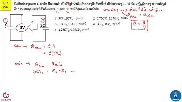 ตีโจทย์ PAT 2 ฟิสิกส์ (by TutorNat) ชุดที่ 3  ข้อ 18 ตัวเก็บประจุ