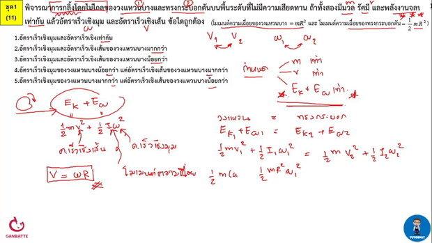ตีโจทย์ PAT 2 ฟิสิกส์ (by TutorNat) ชุดที่ 1 ข้อ 11 การเคลื่อนที่แบบหมุน