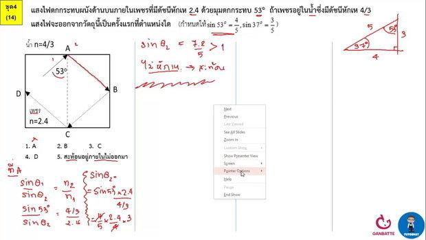 ตีโจทย์ PAT 2 ฟิสิกส์ (by TutorNat) ชุดที่ 4 ข้อ 14 การหักเหของแสง