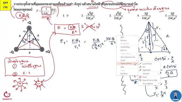 ตีโจทย์ PAT 2 ฟิสิกส์ (by TutorNat) ชุดที่ 5 ข้อ 16 สนามไฟฟ้า