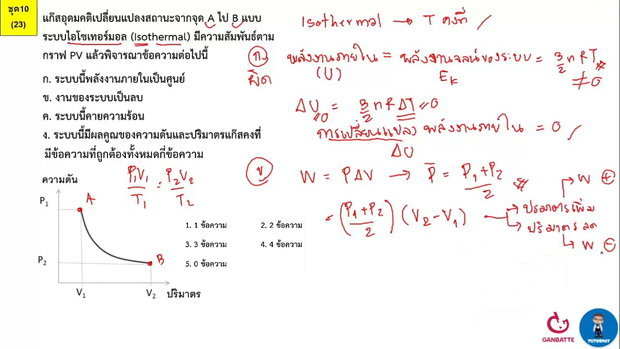 ตีโจทย์ PAT 2 ฟิสิกส์ (by TutorNat) ชุดที่ 10 ข้อ 23 เทอร์โมไดนามิกส์