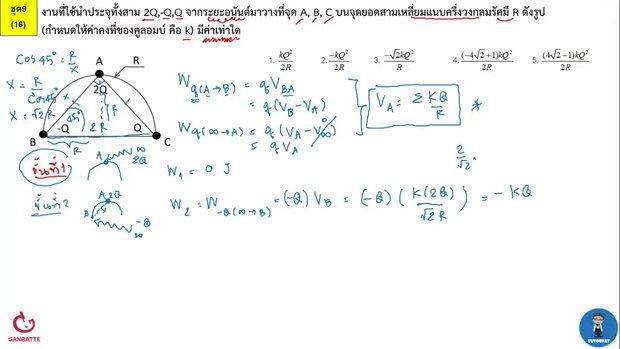 ตีโจทย์ PAT 2 ฟิสิกส์ (by TutorNat) ชุดที่ 9 ข้อ 16 งานในการเคลื่อนที่ประจุ