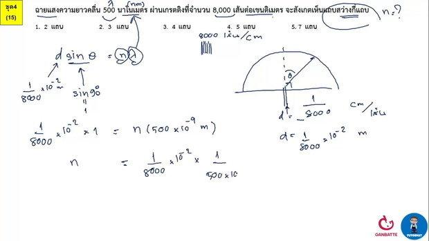 ตีโจทย์ PAT 2 ฟิสิกส์ (by TutorNat) ชุดที่ 4 ข้อ 15 เกรตติง