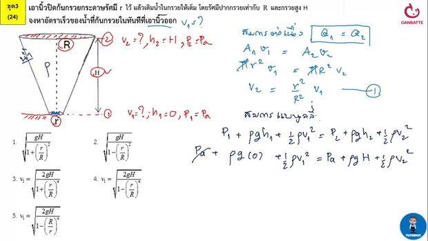 ตีโจทย์ PAT 2 ฟิสิกส์ (by TutorNat) ชุดที่ 3  ข้อ 24 ของไหล