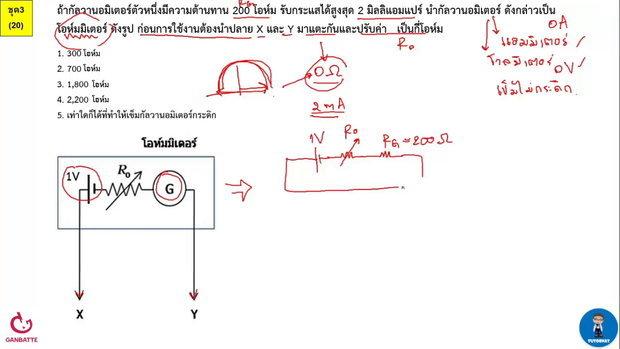 ตีโจทย์ PAT 2 ฟิสิกส์ (by TutorNat) ชุดที่ 3  ข้อ 20 เครื่องมือวัดทางไฟฟ้า