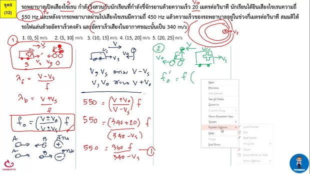 ตีโจทย์ PAT 2 ฟิสิกส์ (by TutorNat) ชุดที่ 5 ข้อ 12 ดอปเพลอร์