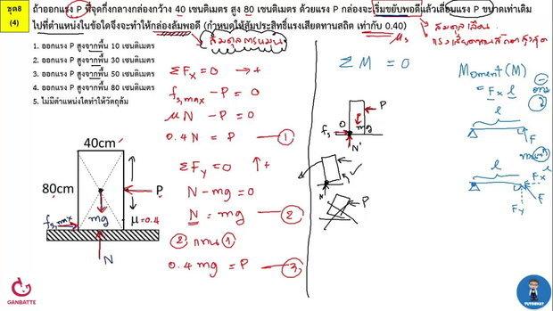 ตีโจทย์ PAT 2 ฟิสิกส์ (by TutorNat) ชุดที่ 8 ข้อ 4 สมดุล