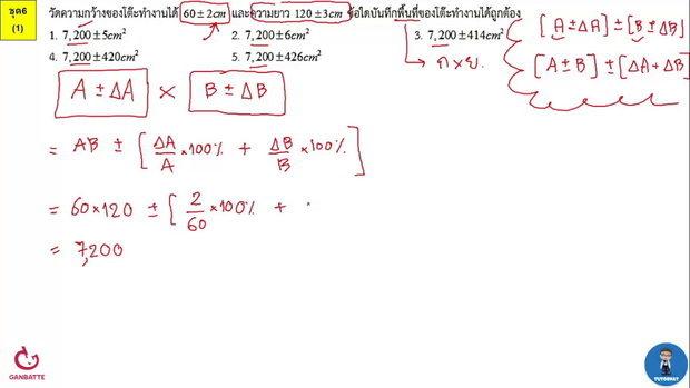ตีโจทย์ PAT 2 ฟิสิกส์ (by TutorNat) ชุดที่ 6 ข้อ 1 เลขนัยสำคัญ