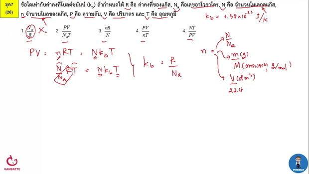 ตีโจทย์ PAT 2 ฟิสิกส์ (by TutorNat) ชุดที่ 7 ข้อ 26 ทฤษฎีจลน์ของแก๊ส