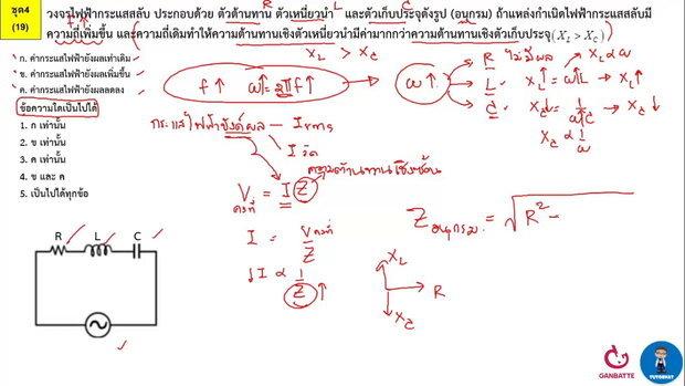 ตีโจทย์ PAT 2 ฟิสิกส์ (by TutorNat) ชุดที่ 4 ข้อ 19 ไฟฟ้ากระแสสลับ