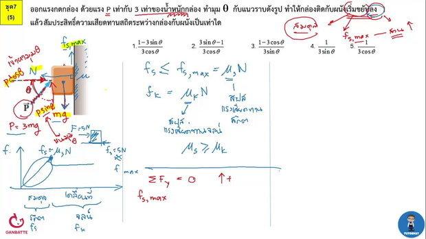 ตีโจทย์ PAT 2 ฟิสิกส์ (by TutorNat) ชุดที่ 7 ข้อ 5 สมดุลกล